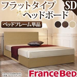 フランスベッド セミダブル フラットヘッドボードベッド 〔グリフィン〕 収納なし セミダブル ベッドフレームのみ フレーム 日本製 国産 (M直送/送料無料)|tabaki3