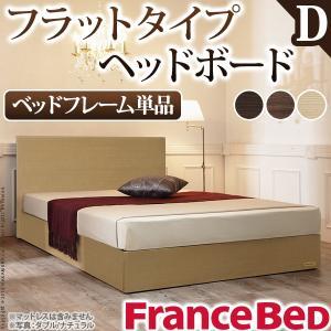 フランスベッド ダブル フラットヘッドボードベッド 〔グリフィン〕 収納なし ダブル ベッドフレームのみ フレーム 日本製 国産 (M直送/送料無料)|tabaki3