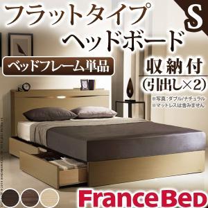 フランスベッド シングル フラットヘッドボードベッド 〔グリフィン〕 引出しタイプ シングル ベッドフレームのみ 収納 日本製 国産 (M直送/送料無料)|tabaki3