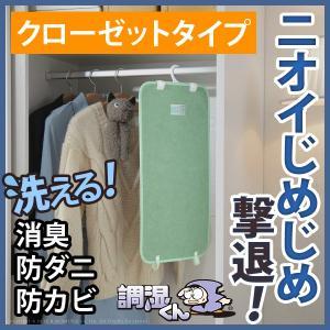 湿度調整マット 調湿くん クローゼット用 5枚セット 除湿シート 吸湿シート 消臭 (M直送/送料無料)|tabaki3