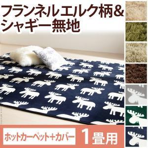 洗える  ホットカーペット+カバーセット〔モリス〕1畳用(100x190) (M直送/送料無料)|tabaki3