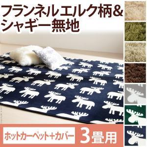 洗える  ホットカーペット+カバーセット〔モリス〕3畳用(200x240) (M直送/送料無料)|tabaki3