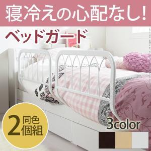 ベッドフェンス サイドガード ベッドガード 〔スポルテ〕 同色2個組 スチール (M直送/送料無料)|tabaki3