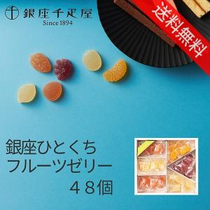 銀座千疋屋 銀座ひとくちフルーツゼリー 48個 PGFZ-48 (97030-10) (送料込・送料無料)|tabaki3