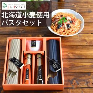 (送料無料) ル・パセリ 北海道小麦使用 パスタセット HPT-20 (G1708-301) (個別送料を含んだ価格です)|tabaki3