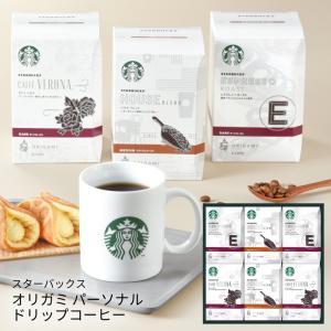 (送料無料) スターバックス オリガミ パーソナルドリップコーヒーギフト SB-50E (G1735-405) (個別送料を含んだ価格です)|tabaki3
