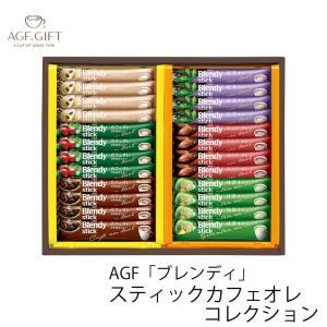 AGF 「ブレンディ」スティックカフェオレコレク...の商品画像