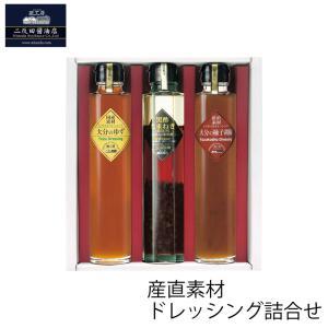 (送料無料) 産直素材 ドレッシング詰合せ D-3b (G1748-904) (個別送料を含んだ価格です)|tabaki3