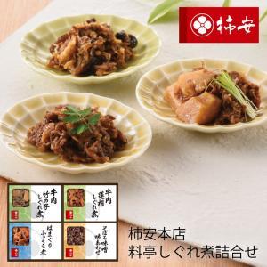(送料無料) 柿安グルメフーズ 老舗のしぐれ煮詰合せ FB20A (G1712-801) (個別送料を含んだ価格です)|tabaki3