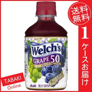 Welch's(ウェルチ)グレープ50 PET280ml ×24本 (送料無料)