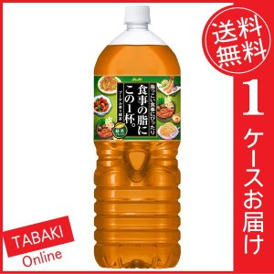 アサヒ 食事の脂にこの1杯。緑茶ブレンド PET2L ×6本 (送料無料)