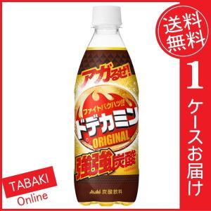 アサヒ ドデカミン オリジナル PET500ml ×24本 (送料無料)