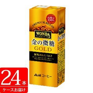 アサヒ ワンダ 金の微糖 紙パック200ml ×24本 (送料無料)