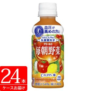 カルピス アミールS毎朝野菜 (特定保健用食品 特保)PET200ml ×24本 (送料無料)
