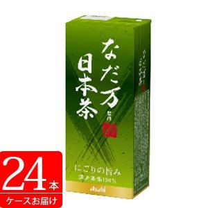●アサヒ なだ万監修 旨みの日本茶 紙パック250ml ×24本 (送料無料) ●JAN:45146...