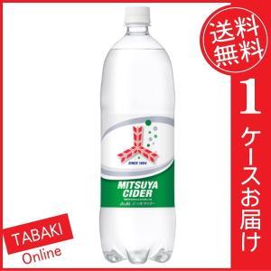 アサヒ 三ツ矢サイダー PET1.5L ×8本 (送料無料)
