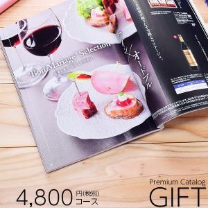 カタログギフト 内祝い 結婚祝い 出産内祝い 香典返し プレミアム 4600円コース (KND-388-46KR) | ホワイトデー 割引