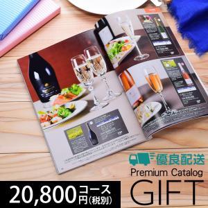 カタログギフト 内祝い 結婚祝い 出産内祝い 香典返し プレミアム 20600円コース (KND-451-206SS) 送料無料 | ホワイトデー 割引