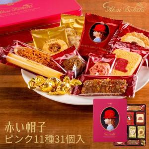 赤い帽子 クッキー詰め合わせ ピンク 16135 (-G2119-104-) (t0) | お中元 ...