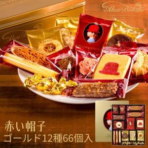 赤い帽子 クッキー詰め合わせ ゴールド 16137 (-G2119-706-) (t0) | お中元...