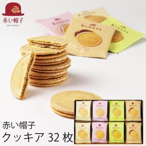 赤い帽子 クッキア 32枚 内祝い チョコレート クッキー ...