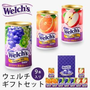 商品内容 ウェルチ160g×9(グレープ、アップル、オレンジ×各3) ●賞味期限 製造後450日 ●...