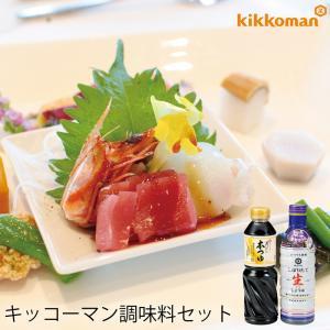 キッコーマン調味料セット KK-10 (-K2063-205-) | 内祝い お祝い お返し|tabaki