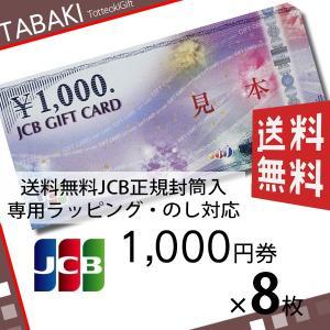 JCBギフトカード 商品券 金券 1000円券×8枚 のし・...