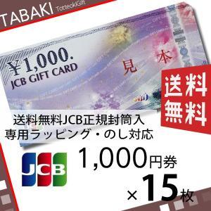 JCBギフトカード 商品券 金券 1000円券×15枚 のし...