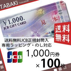 JCBギフトカード 商品券 金券 1000円券×100枚 の...
