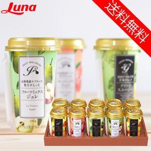 日本ルナ スムージー&飲むジュレセット ( MJ-300 ) 送料無料 | お中元 暑中見舞い ケール レモン ラフランス ピーチ