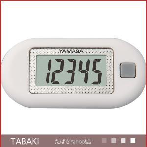 ヤマサ ポケット万歩 ホワイト EX150W (226-558)