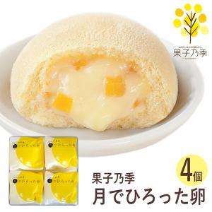 内祝い ギフト 果子乃季 月でひろった卵 4個入 TUKI-4N (96034-02)(送料込・送料無料)