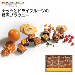 お歳暮 ホシフルーツ ナッツとドライフルーツの贅沢ブラウニー 12個 HFZB-12 (-99028-07-) (個別送料込み価格) (t3) | 内祝い 出産|tabaki