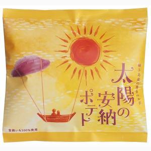 お歳暮 星と太陽の島ポテト 10袋 KHTSP-20 (-99062-04-) (個別送料込み価格) (t3) | 内祝い 出産 結婚 お返し|tabaki|04