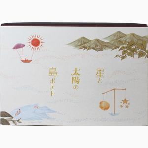 お歳暮 星と太陽の島ポテト 10袋 KHTSP-20 (-99062-04-) (個別送料込み価格) (t3) | 内祝い 出産 結婚 お返し|tabaki|05