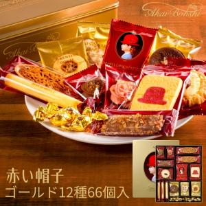赤い帽子 クッキー詰め合わせ ゴールド 16137 (-G2119-706-) (個別送料込み価格)...
