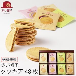 赤い帽子 クッキア 48枚 内祝い チョコレート クッキー (-G2120-904-)(個別送料込み...