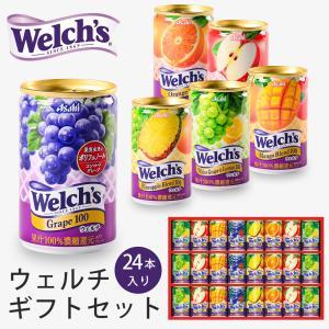 商品内容 ウェルチ160g×28(ホワイトグレープ&レモン×8、コンコードグレープ、アップル...