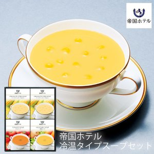 帝国ホテル 冷温タイプスープセット THR-20CH (-G1957-502-) (個別送料込み価格...