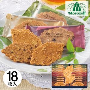 お歳暮 モロゾフ ファヤージュ MO-1219 (-G2112-910-) (個別送料込み価格) (t0) | 御歳暮 御年賀 内祝い お祝い クッキー 焼き菓子 チョコレート|tabaki