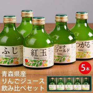 シャイニー 青森県産100%りんごジュースギフトセット SY-C (-K2053-901-) (個別...
