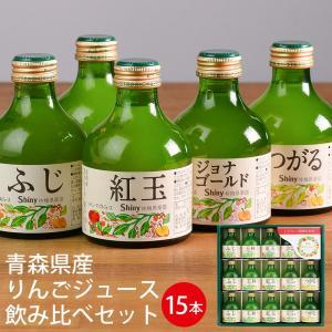シャイニー 青森県産100%りんごジュースギフトセット SY-A (-K2053-703-) (個別...