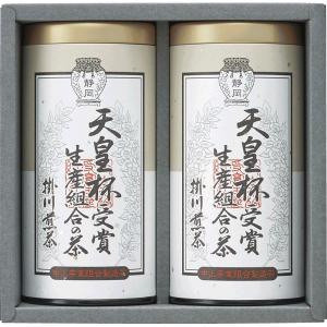 天皇杯受賞生産組合の茶 IAT-25 (個別送料込み価格) (-0424-017-)   内祝い ギ...