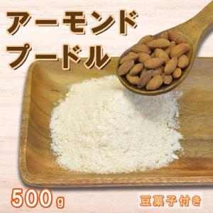 アーモンドプードル 500g 無添加・無調整 (豆菓子付き)