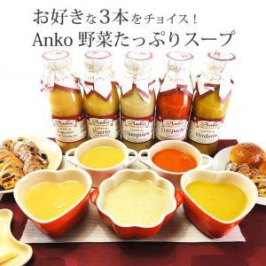 Anko 選べる野菜たっぷりこだわりスープ3本セット アンコ ギフト プレゼント tabelier