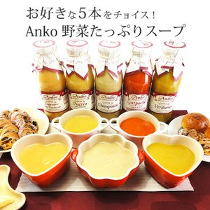 Anko 選べる野菜たっぷりこだわりスープ5本セット アンコ ギフト プレゼント tabelier