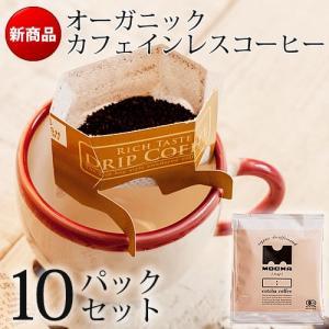 オーガニックカフェインレスコーヒー デカフェ ドリップ10袋(cotoha coffee コトハコーヒー)|tabelier