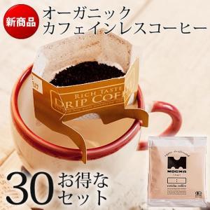 オーガニックカフェインレスコーヒー デカフェ ドリップ30袋(cotoha coffee コトハコーヒー)|tabelier
