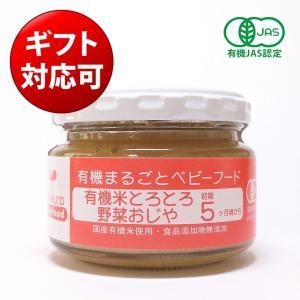 Ofukuro 有機まるごとベビーフード 有機米とろとろ野菜おじや100g 5ヶ月頃から|tabelier